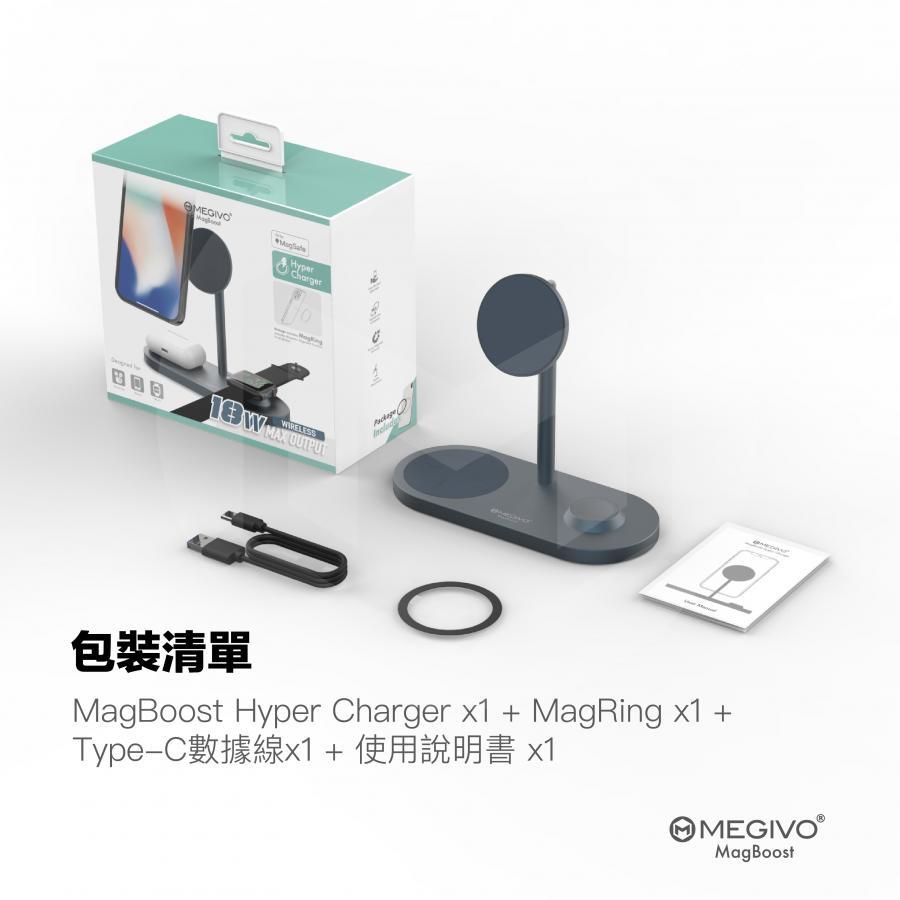 MEGIVO MagBoost Hyper Charger 三合一無線充電座