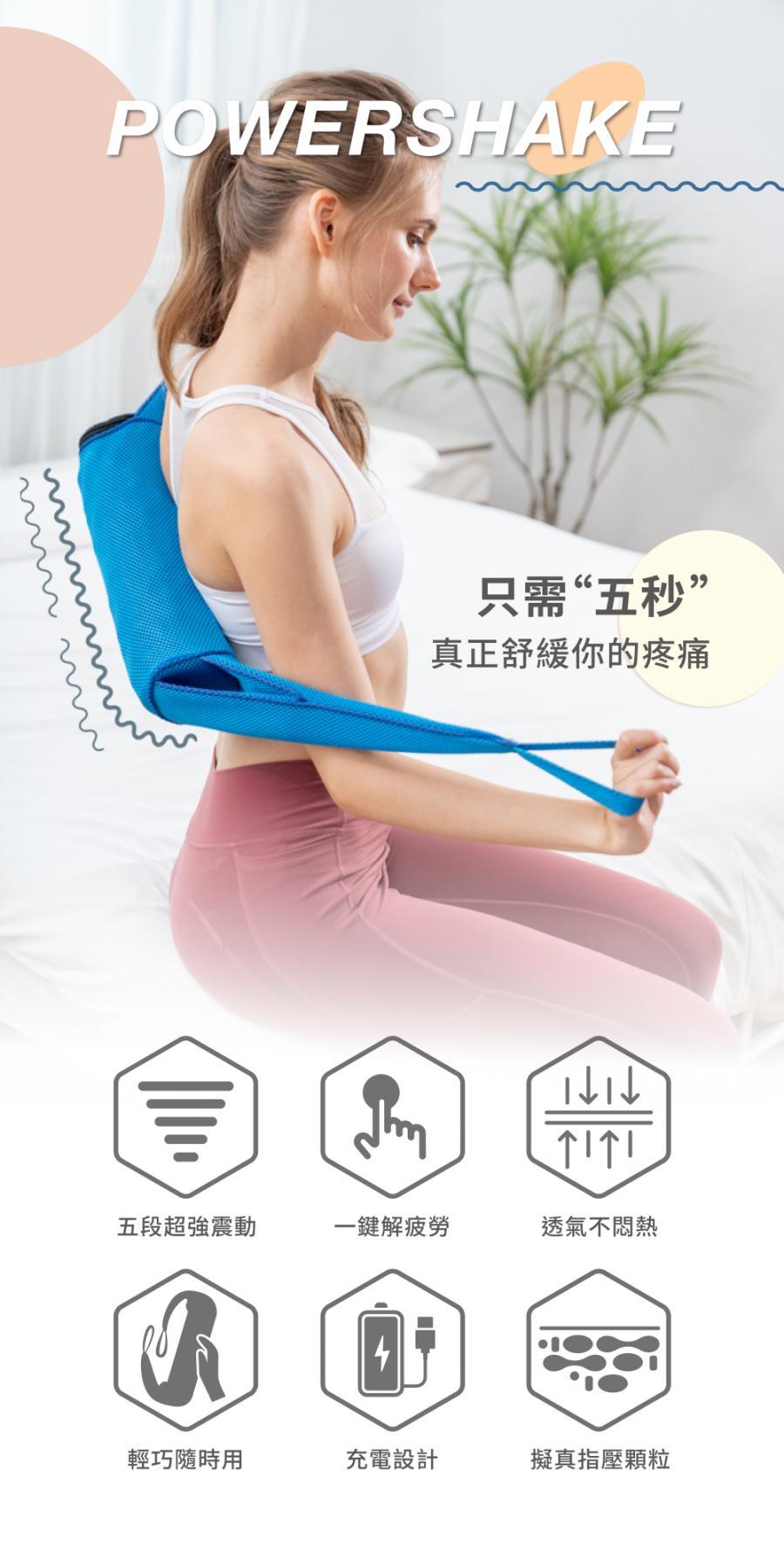 台灣PhotoFast PowerShake 震動按摩器