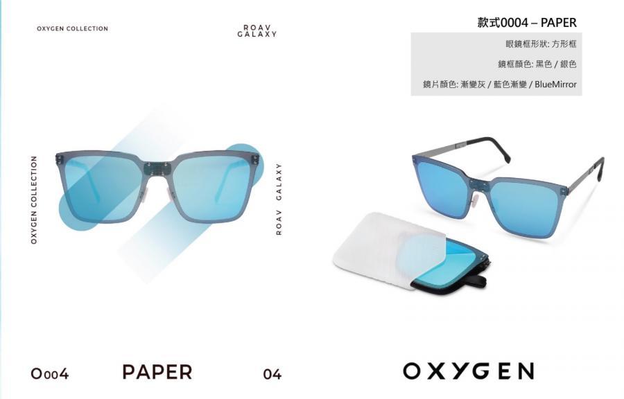 美國ROAV Oxygen最新最薄折疊太陽眼鏡