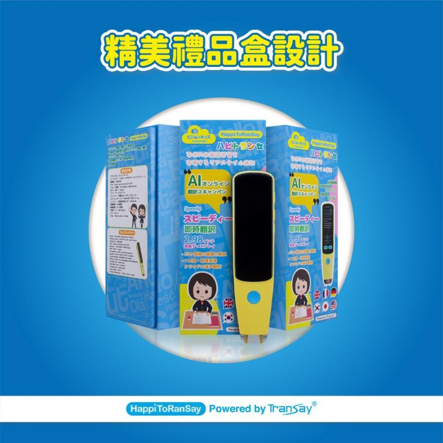 VisionKids HappiToRanSay 兒童學習翻譯筆