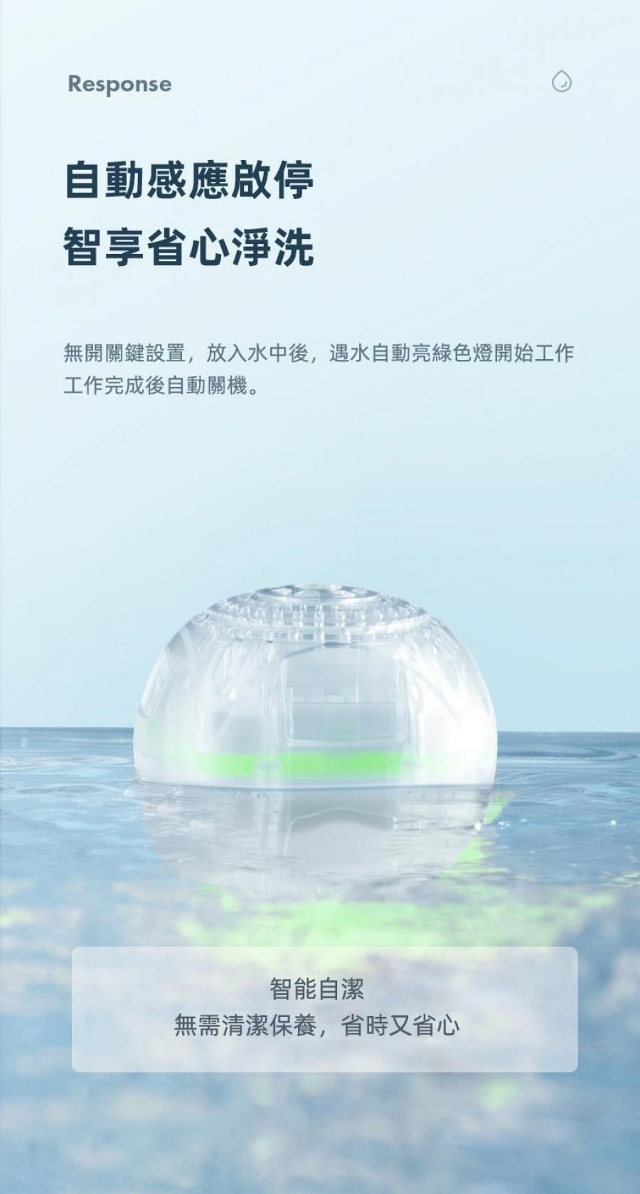Washwow 5.0 微型便攜電解洗衣球
