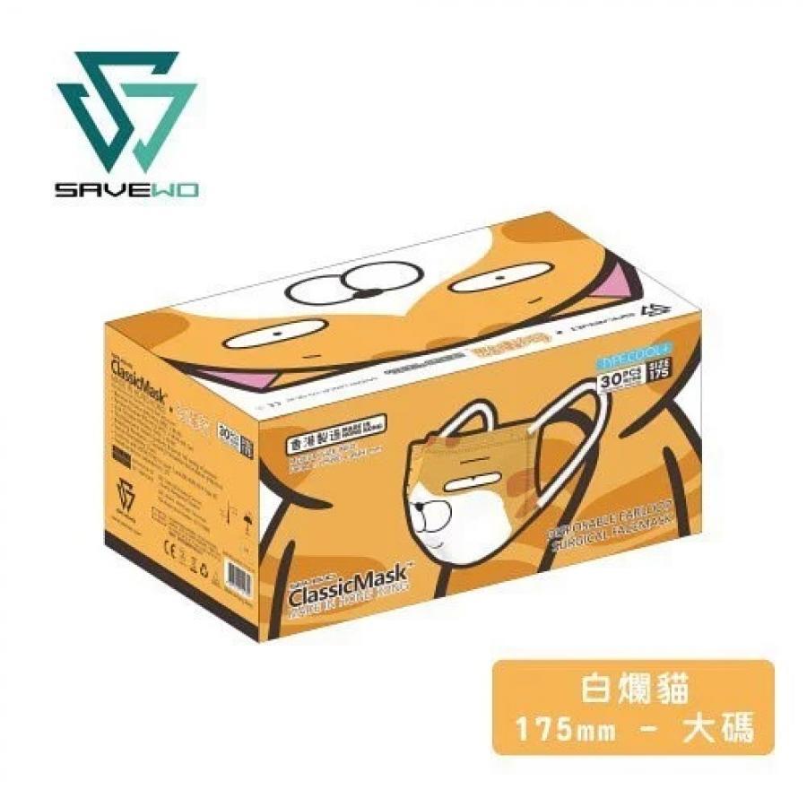 SAVEWO X 白爛貓 型貓系列「眼超超」三摺平面口罩 (30片獨立包裝 / 盒 )
