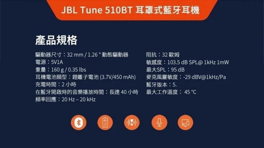 JBL Tune 510BT 藍牙無線耳罩式耳機