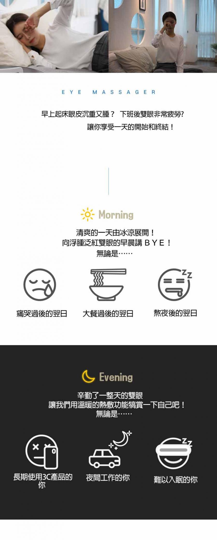 韓國 Mediness MBE-8000 「睛神」眼部按摩器